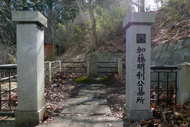 加藤明利公墓所