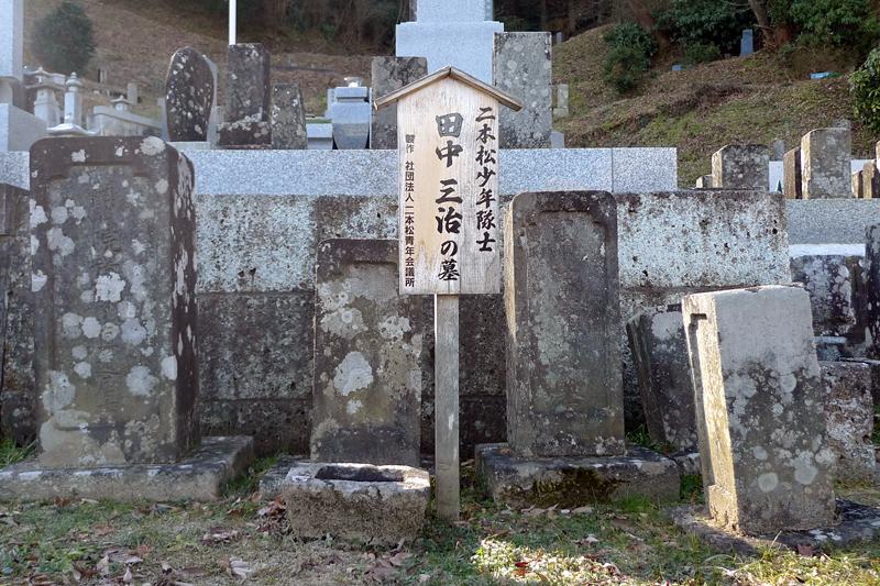 田中三治墓所